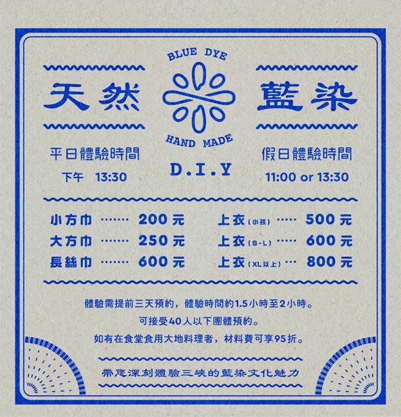 藍染02.jpg