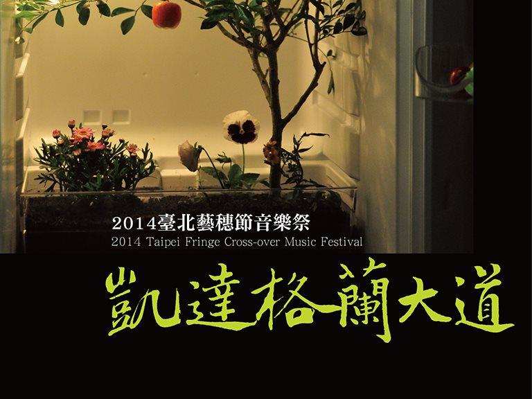第七屆臺北藝術節|看心心 — 臺北藝穗節音樂祭-凱達格蘭大道╳CMO創造音樂室內樂團 - 李志偉(蘇瓦那)