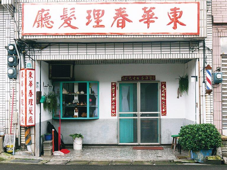 [石門] 東春華理髮廳:ㄧ步之外,即為異鄉