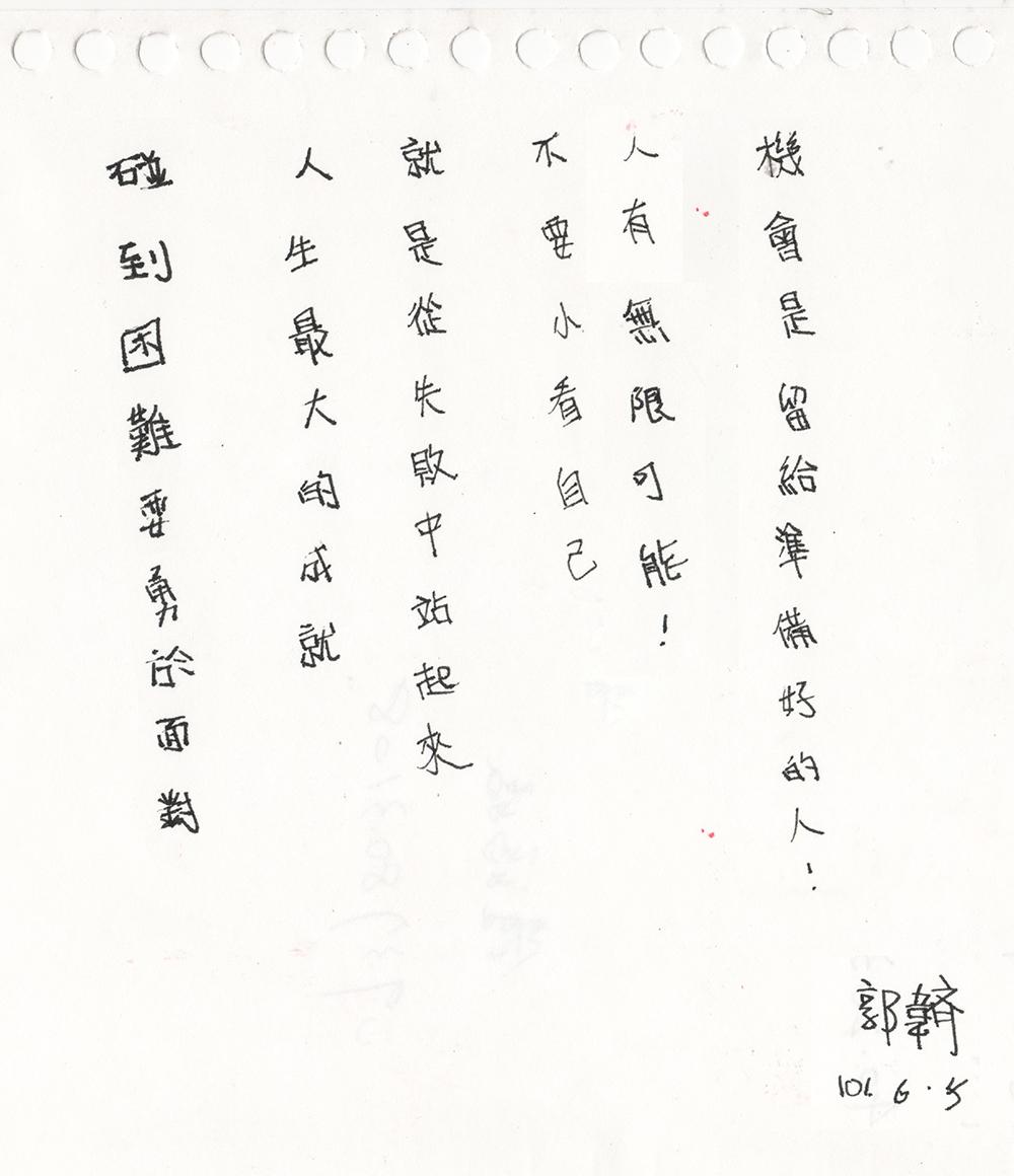 郭韋齊手稿.jpg