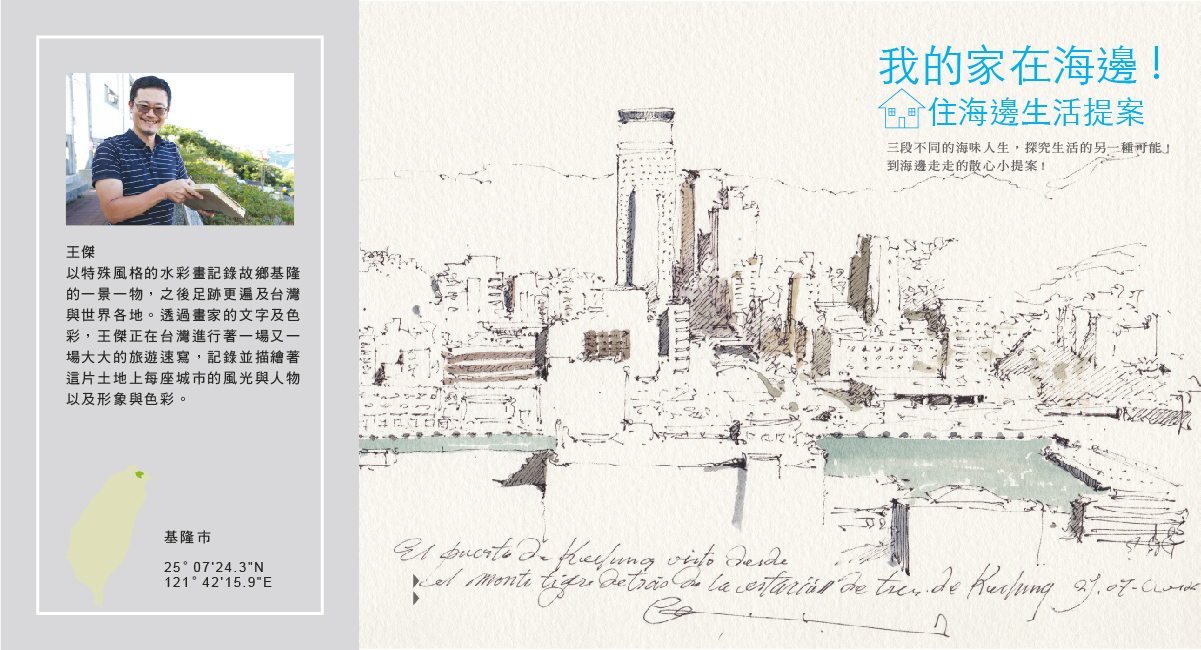 依偎船港邊的廟口畫室 / 王傑,用藝術銘刻家鄉 基隆,是台灣最東北部的一個都市,亦因氣候多雨而別稱為「雨港」。這次來到基隆,有的是無盡的晴朗,耀眼的陽光,穿過了大街來到廟口,再往裡面走,停在了一個斜角處—「廟口畫室」。   甘樂誌   甘樂文創   甘之如飴,樂在其中