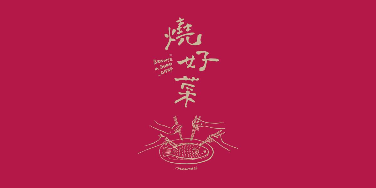 為了迎接即將到來的農曆新年,我們為雙醬(味噌御露、流淚辣醬)和麵線取了一個充滿好滋味的主題「燒好菜」,民以食為天,吃得好,也意味著身體好心情也會跟著好的祝福,並且好好的過好每一天,送禮的時候也同時獻上來自臺灣在地製作的好味道「祝您吃得好,日日好」,讓您每一日都吃得飽,每一日都可以燒好菜,同時也為新年迎來暖和幸福的好滋味! | 禾乃川國產豆製所 | 改變生命的豆漿店