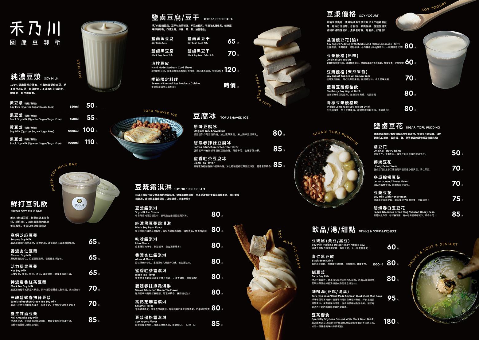 禾乃川國產豆製所,三峽本店門市菜單0420.jpg