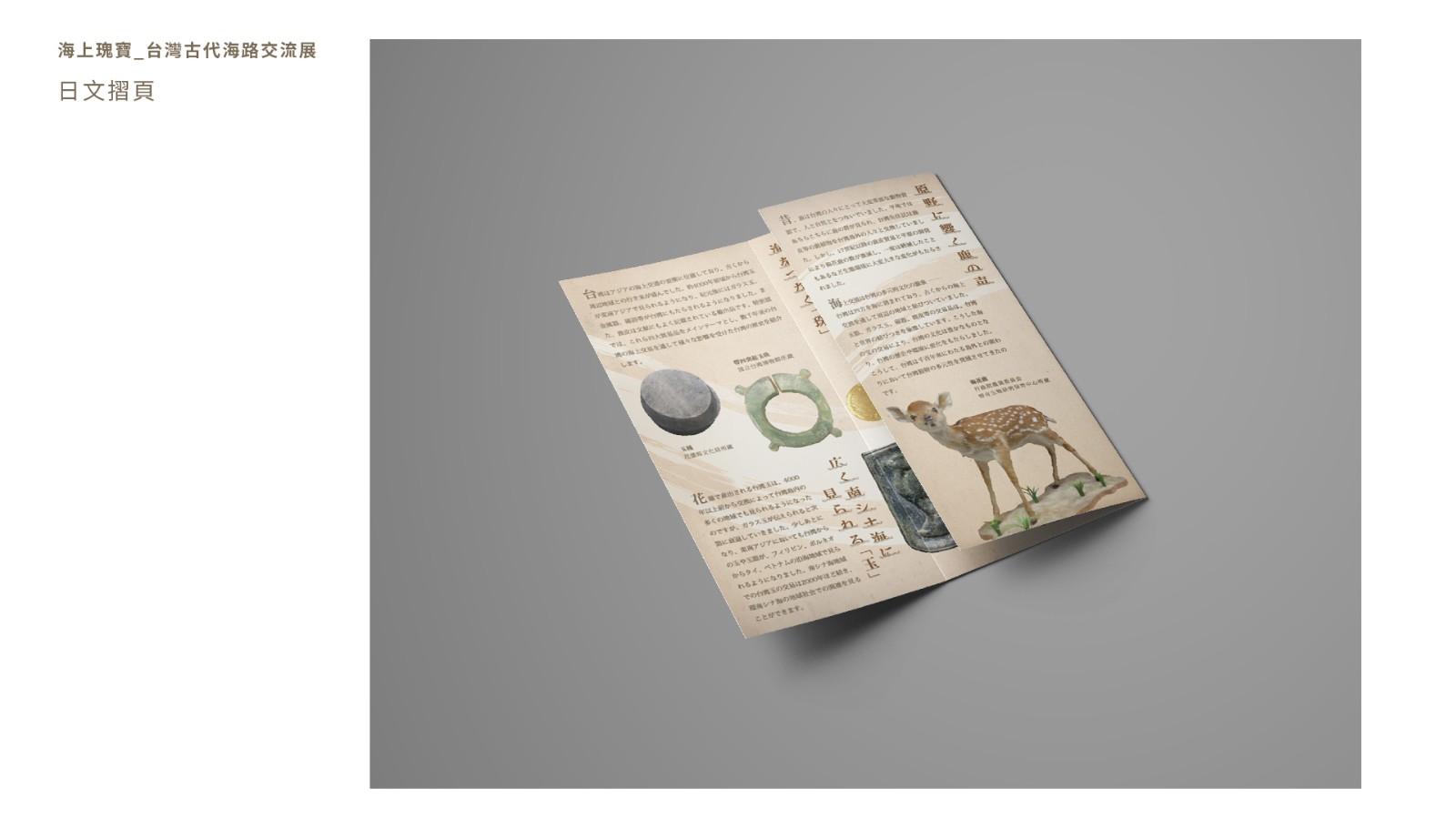 來自沖繩琉球王國的寶物 臺灣四面環海,豐富的海路交流串起與世界連結,「海上瑰寶-臺灣古代海路交流特展」集結國內外7個博物館及單位,共同展出璀璨的玉器、珠飾、瓷器及鹿標本等珍貴典藏。此展特別與日本沖繩縣立博物館‧美術館合作,首次在臺展出來自世界遺產「勝連城」以及琉球王國寶庫「御物城」所出土的中國貿易瓷,共20件元明時期的青瓷、白瓷與青花瓷器。 | 甘樂文創 | 甘之如飴,樂在其中