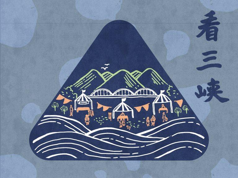 『看三峽』華山市集視覺