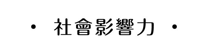 公益報告書-03.jpg