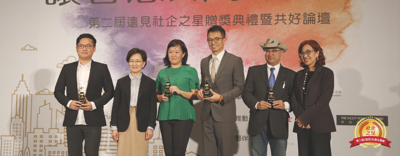 甘樂文創獲選第二屆遠見雜誌社企之星