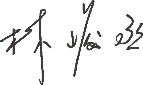 峻哥簽名.png