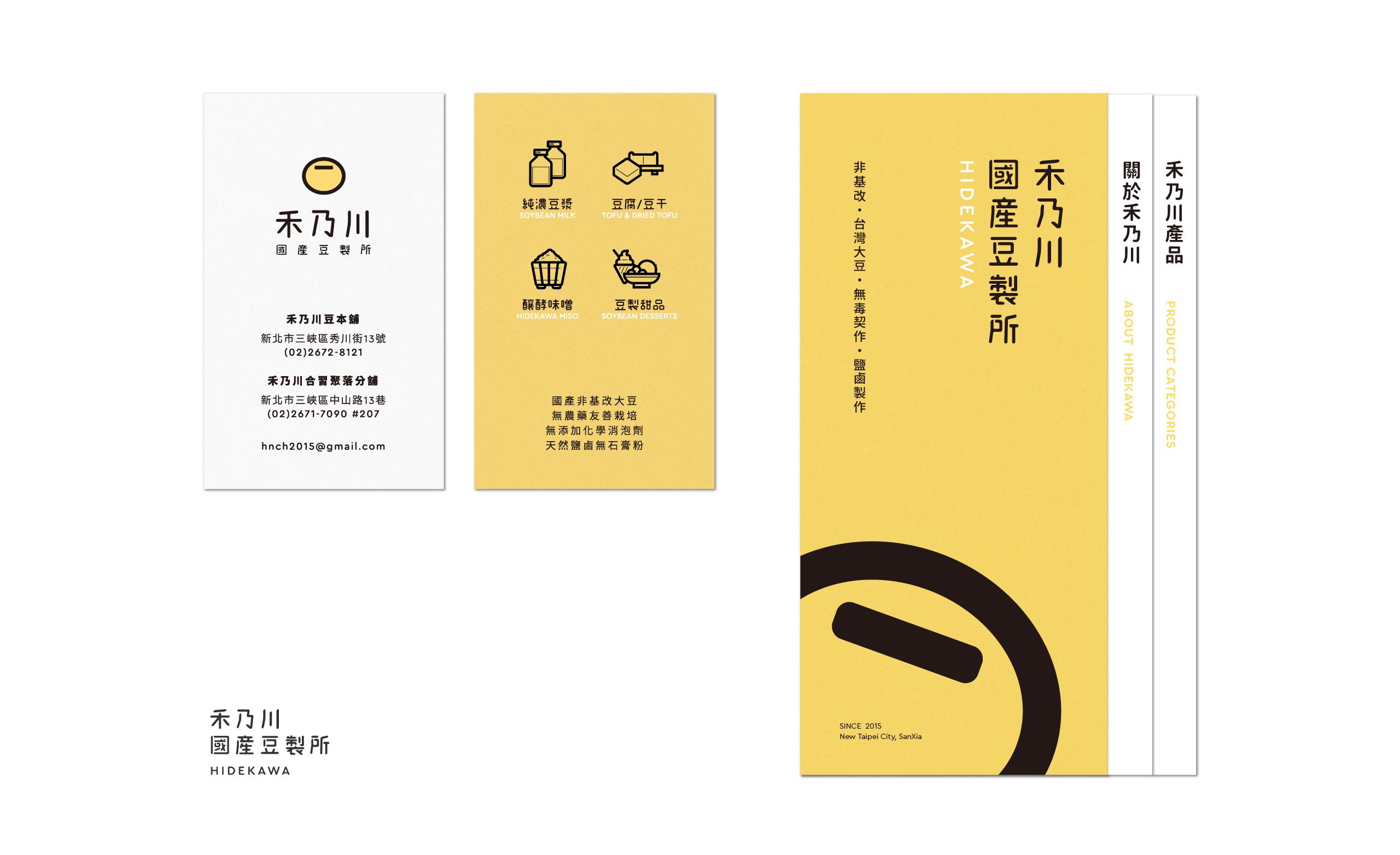 禾乃川國產豆製所,名字取自三峽歷史上的第一條街『秀川街』,將秀字拆開後變成了『禾乃川』。  圖像中的『一』代表了位在三峽的第一條街,也象徵了當時開墾三峽的第一批先民一樣,期許品牌在市場上扮演是一個開創者與開拓者,在食品安全風暴中的台灣,作為一個食品業者的表率。  | 甘樂文創 | 甘之如飴,樂在其中