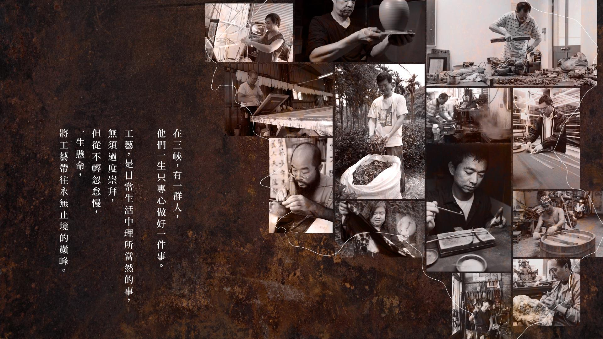 職人小學堂 隱身在巷弄間的台灣傳統技藝,與各種形形色色的藝術家、職人們,反而匯集成了三峽獨特的氣味與樣貌,只可惜隨著時間的流逝而逐漸凋零。   甘樂文創   甘之如飴,樂在其中