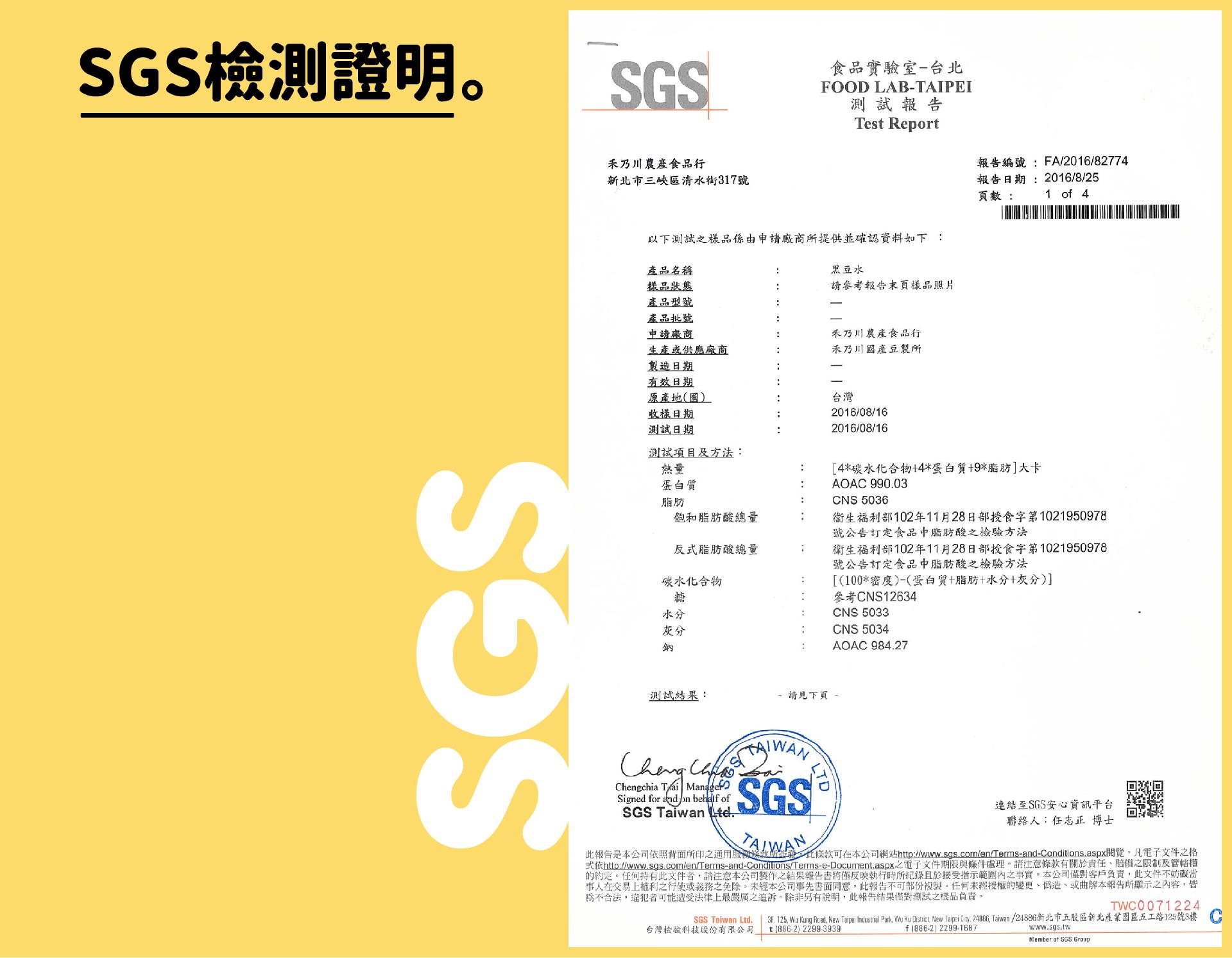 禾乃川SGS檢驗證明 - 青仁黑豆飲 - 天然健康茶飲