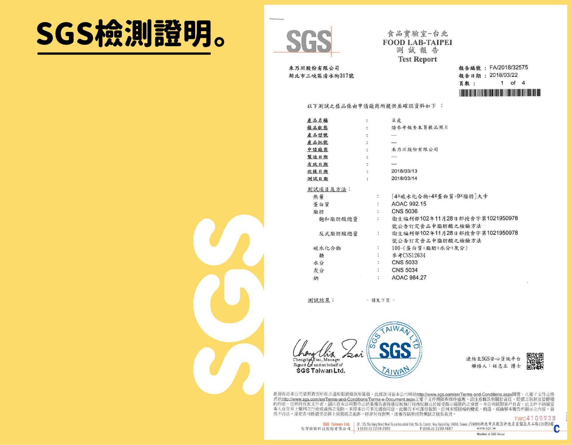 禾乃川SGS檢驗證明 - 台灣手工豆皮 - 全手工撈製而成