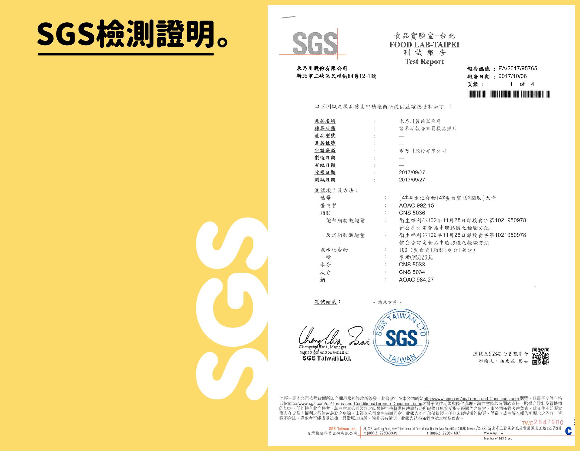 禾乃川SGS檢驗證明 - 鹽鹵黑豆腐 - 國產黑豆漿製作