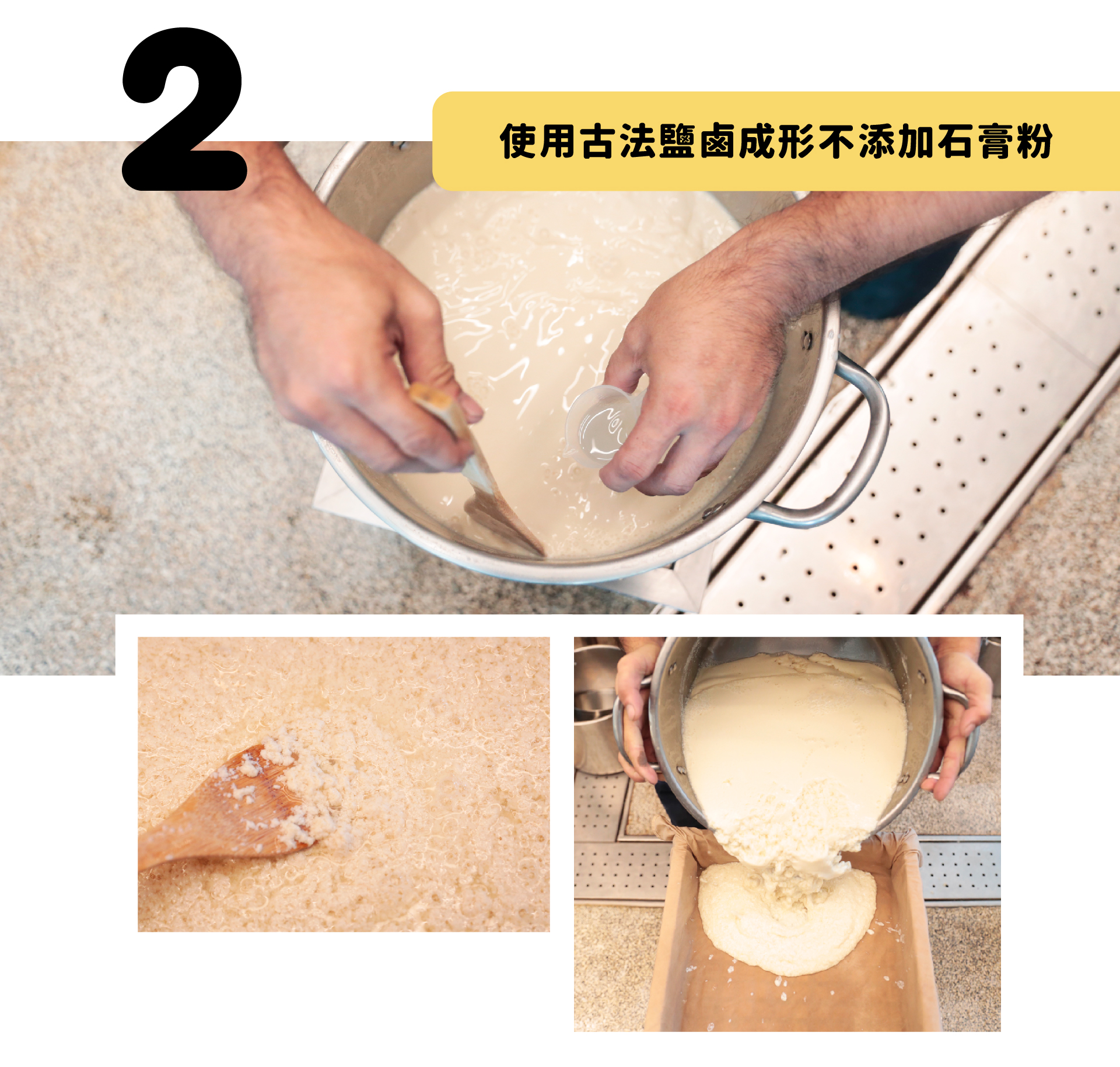 使用古法鹽鹵形成不添加石膏粉