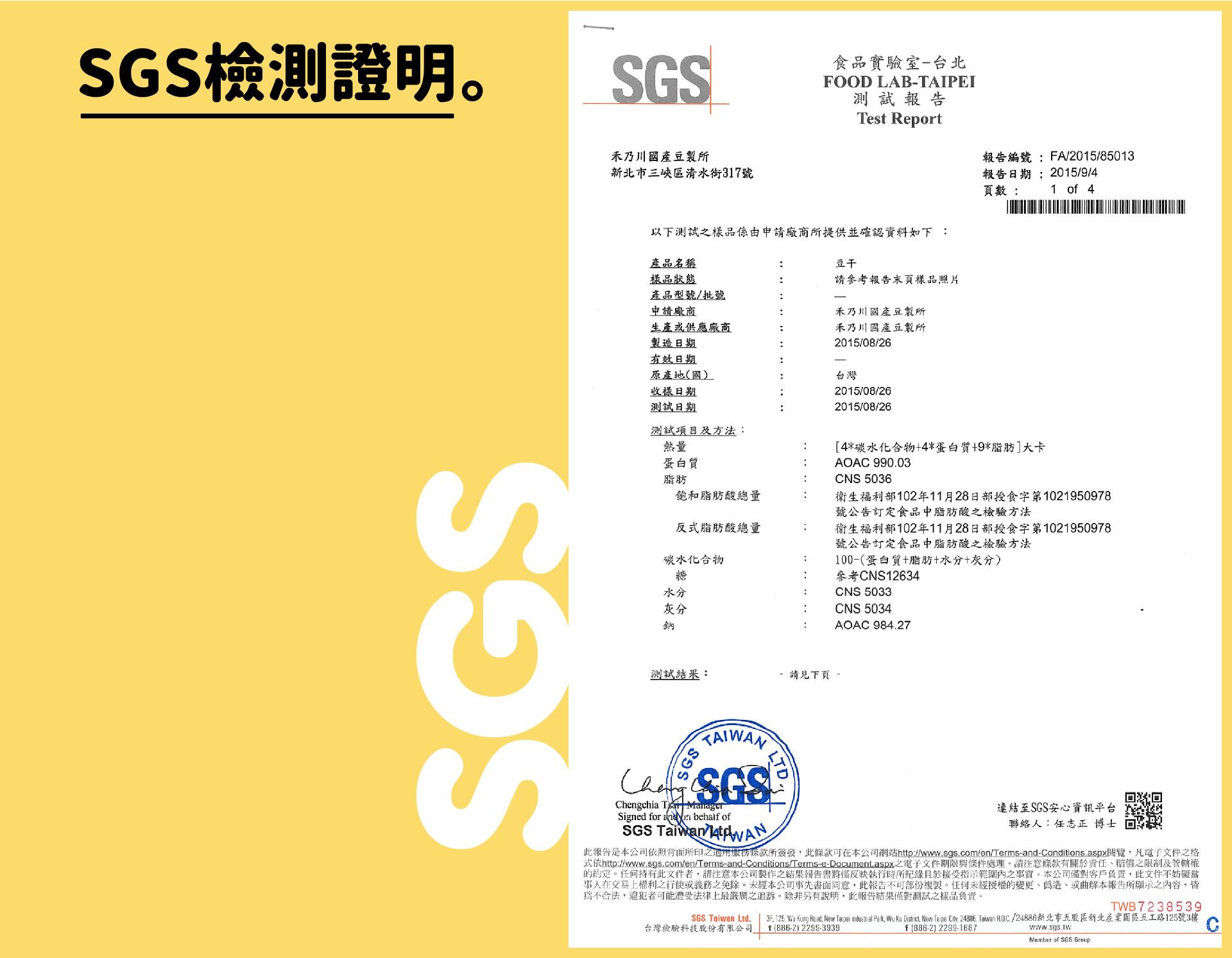 禾乃川SGS檢驗證明 - 鹽鹵黑豆干 - 扎實中帶有韌性