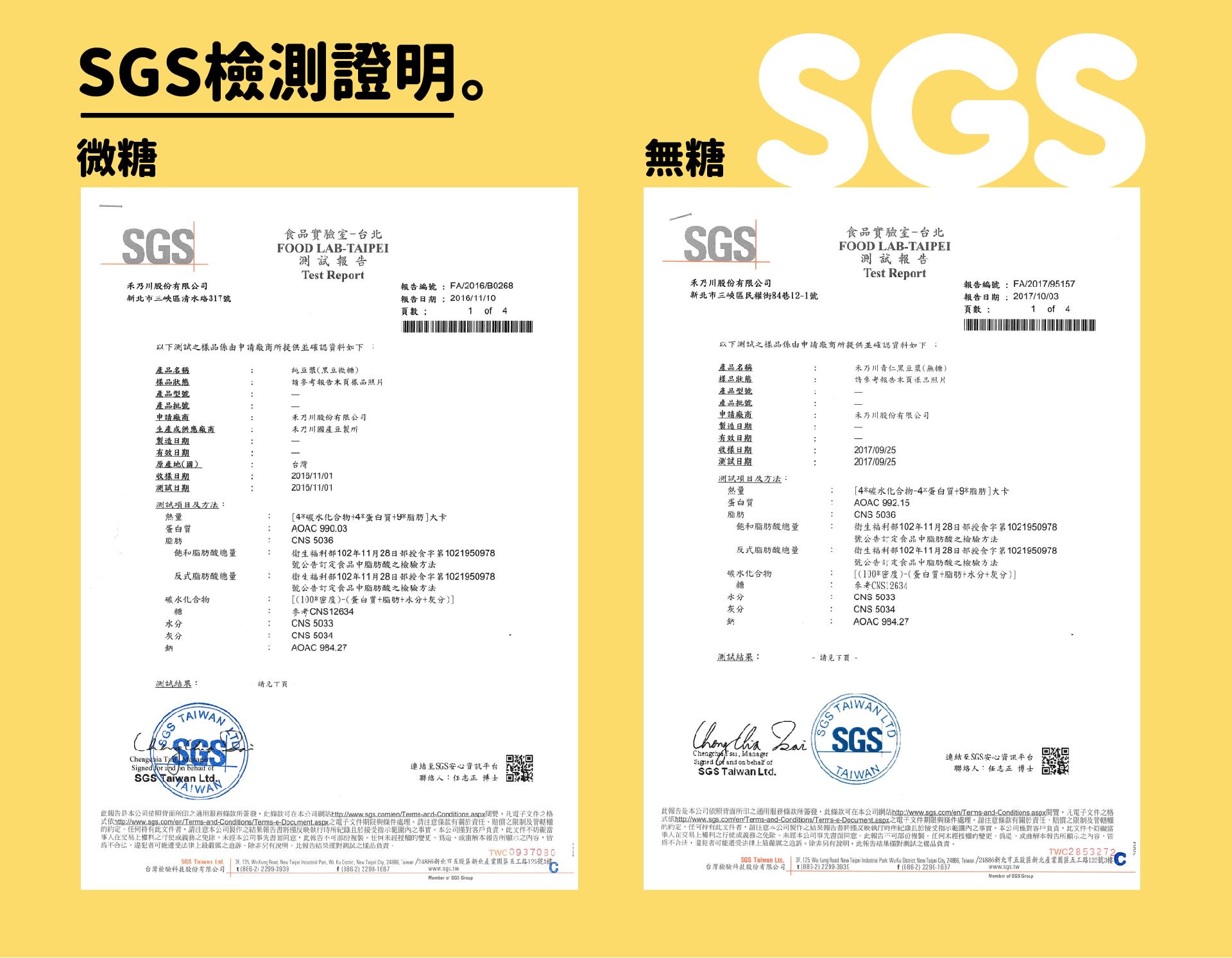 禾乃川SGS檢驗證明 - 純濃黑豆漿 - 友善農法耕作