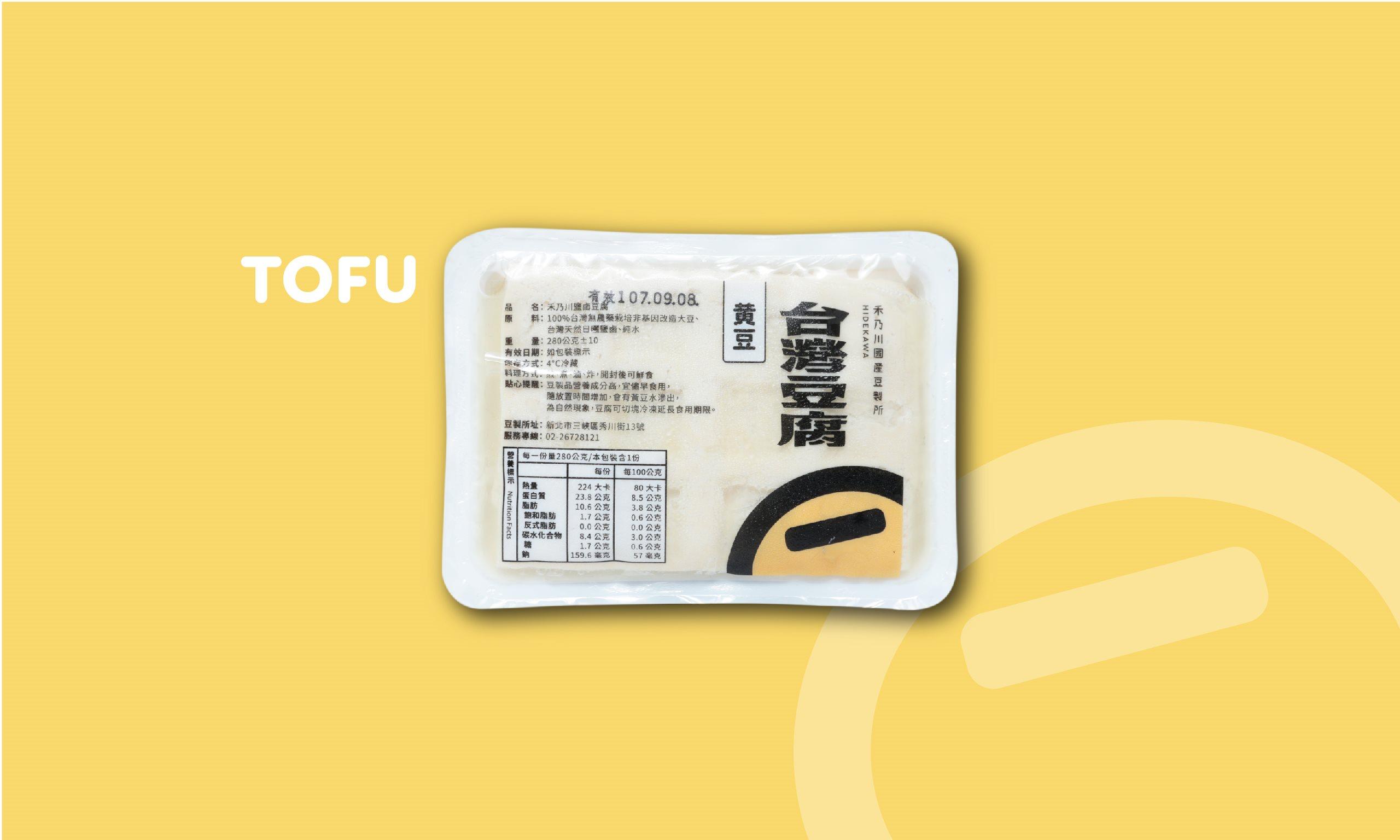 鹽鹵黃豆腐