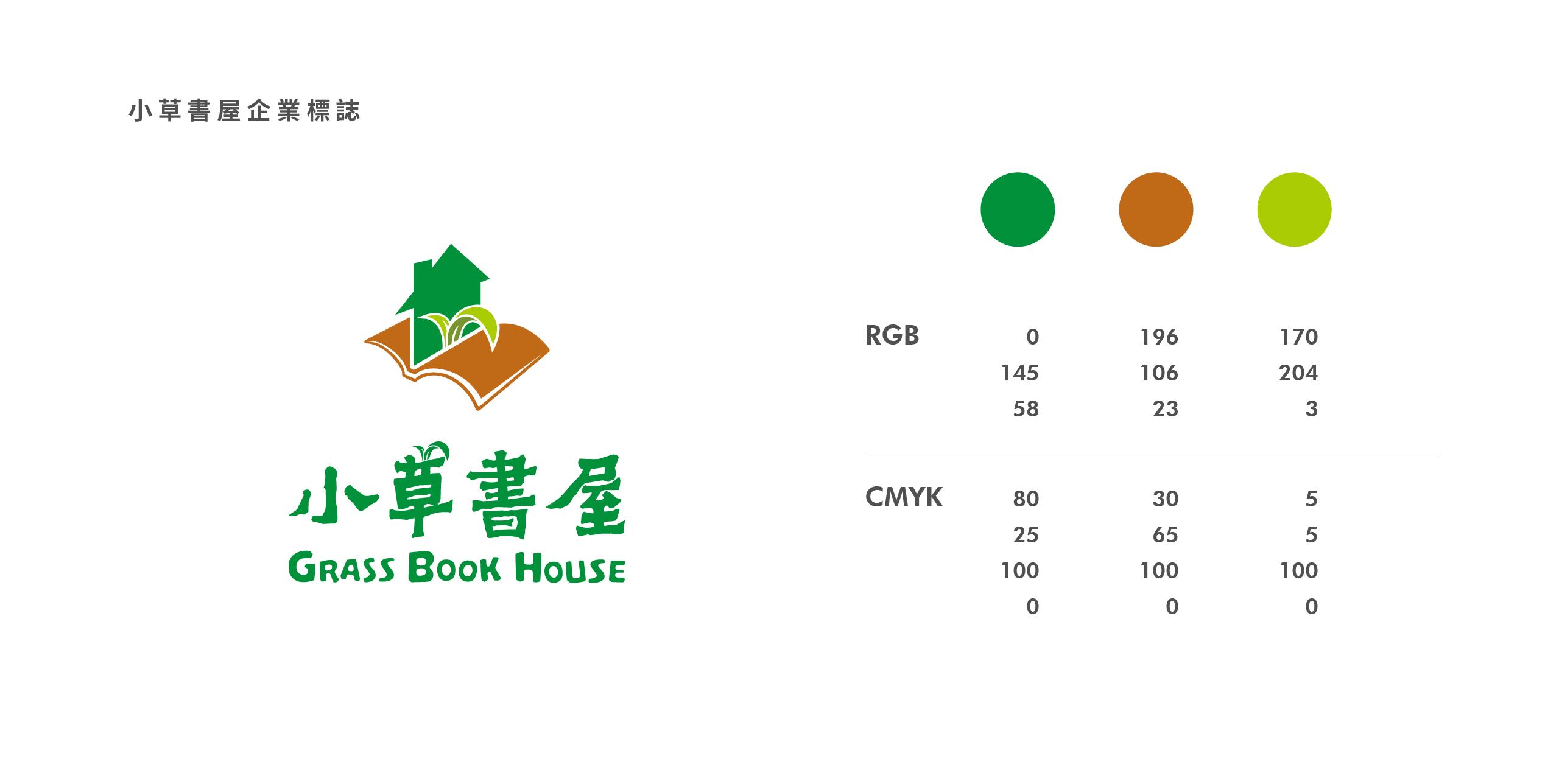 以綠色為主要顏色,象徵小草及青草的生命力與活力。  小草書屋的企業標誌以孩子第二個家為主要設計概念,並延伸書本造型。 | 小草書屋 | 沒有退場機制的陪伴