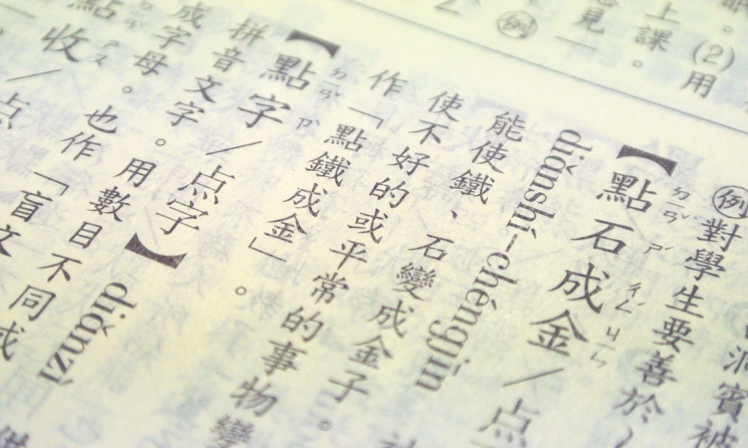 集眾人之手成眾人之事 - 編纂詞典的二三事 / 郭榮芳