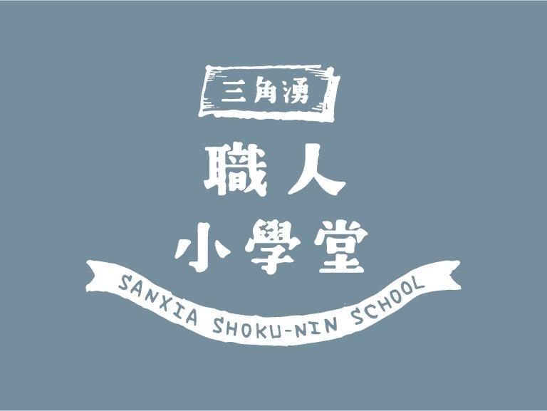 職人小學堂教材設計