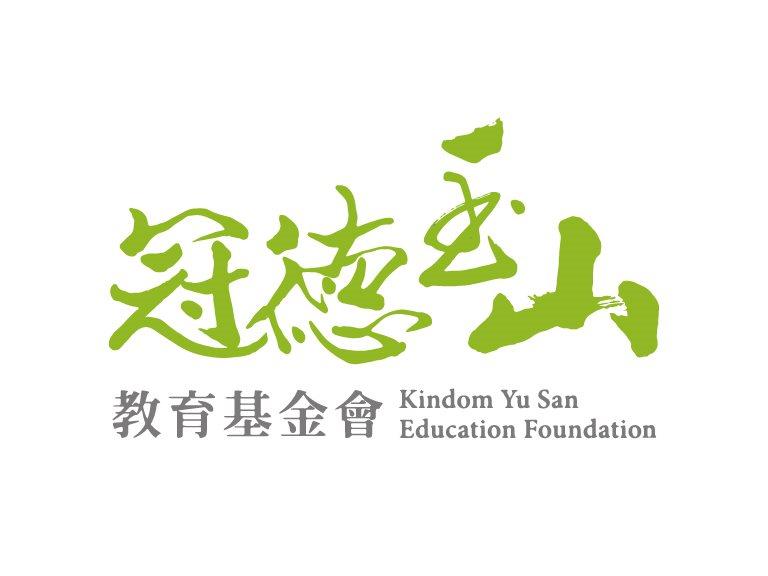 冠德玉山教育基金會