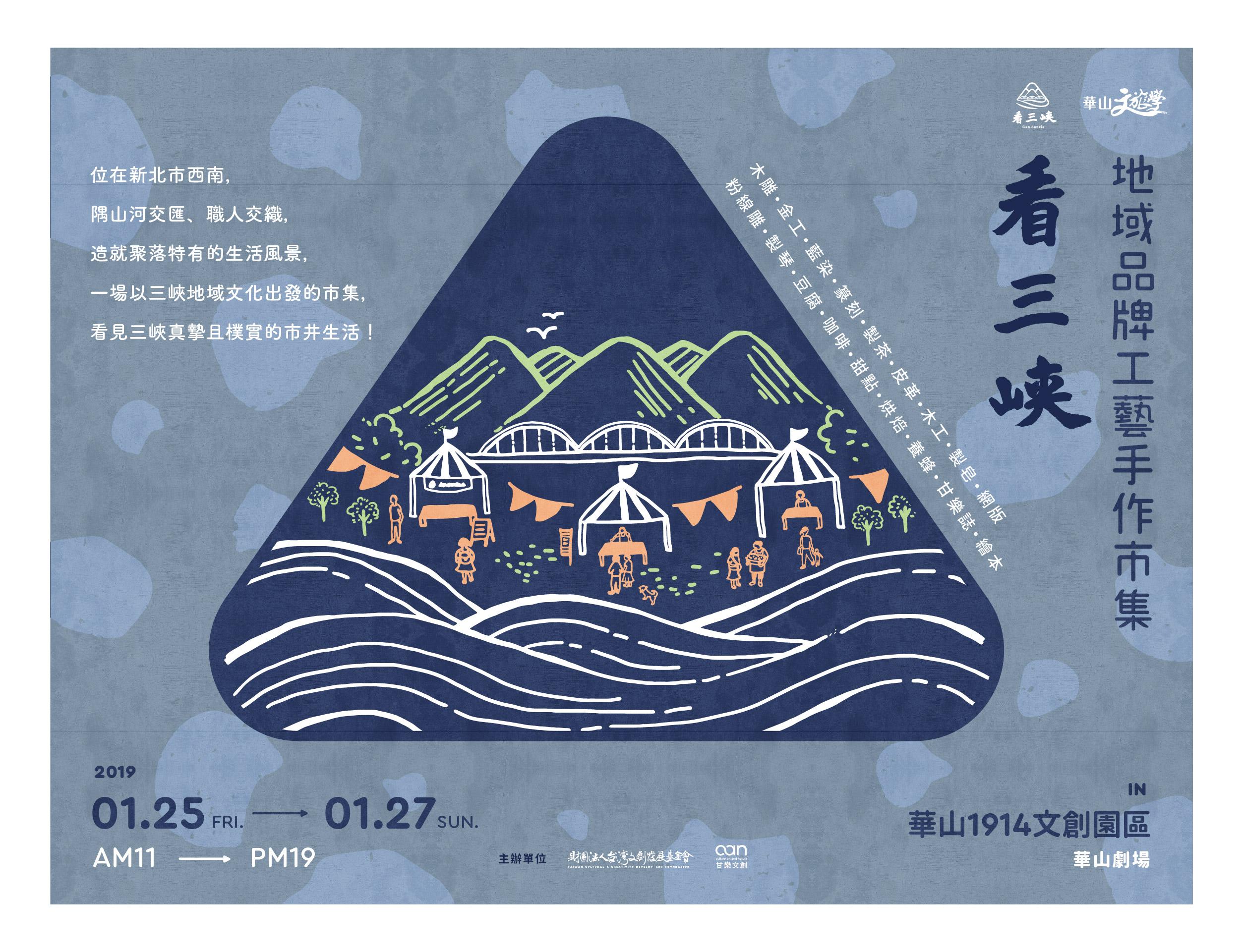 看三峽 地域品牌建構出雛型後,獲得台灣文創發展基金會邀請,共同籌辦以三峽地區工藝、手作、飲食為主題的工藝品牌市集,宣傳三峽地域傳統工藝職人品牌與三峽聚落體驗遊程。我們以「看三峽」為名,邀請在地工藝職人、手作品牌共同參與,2019 /1月底將在華山廣場舉辦市集活動。期盼透過華山文創園區的人潮有效推播三峽工藝文化與聚落生活魅力,創造台北都會區、國內外遊客與三峽產生更深的連結,未來一次次遊訪三峽,帶動地域文化消費,讓傳統工藝有延續的新契機。 | 甘樂文創 | 甘之如飴,樂在其中