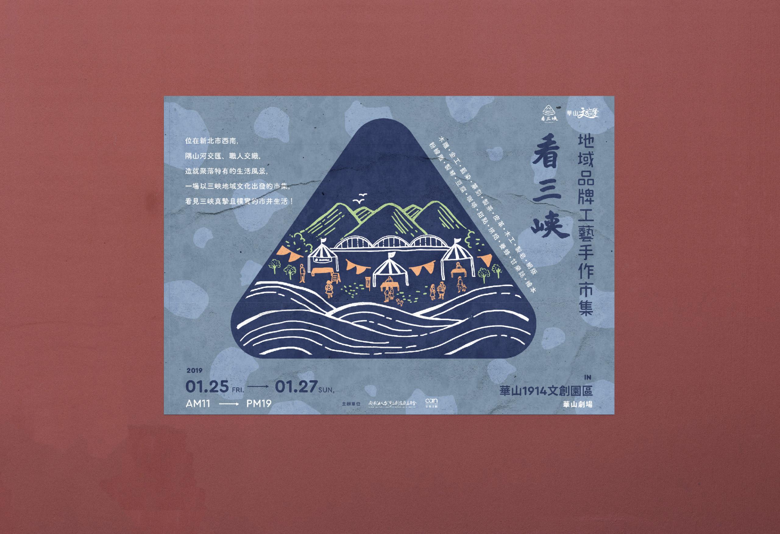 看三峽 主視覺以三峽最具表的工藝『藍染』作為主題發揮,再利用插畫描繪三峽的山與河、拱橋,繪製三峽市井景象。 | 甘樂文創 | 甘之如飴,樂在其中