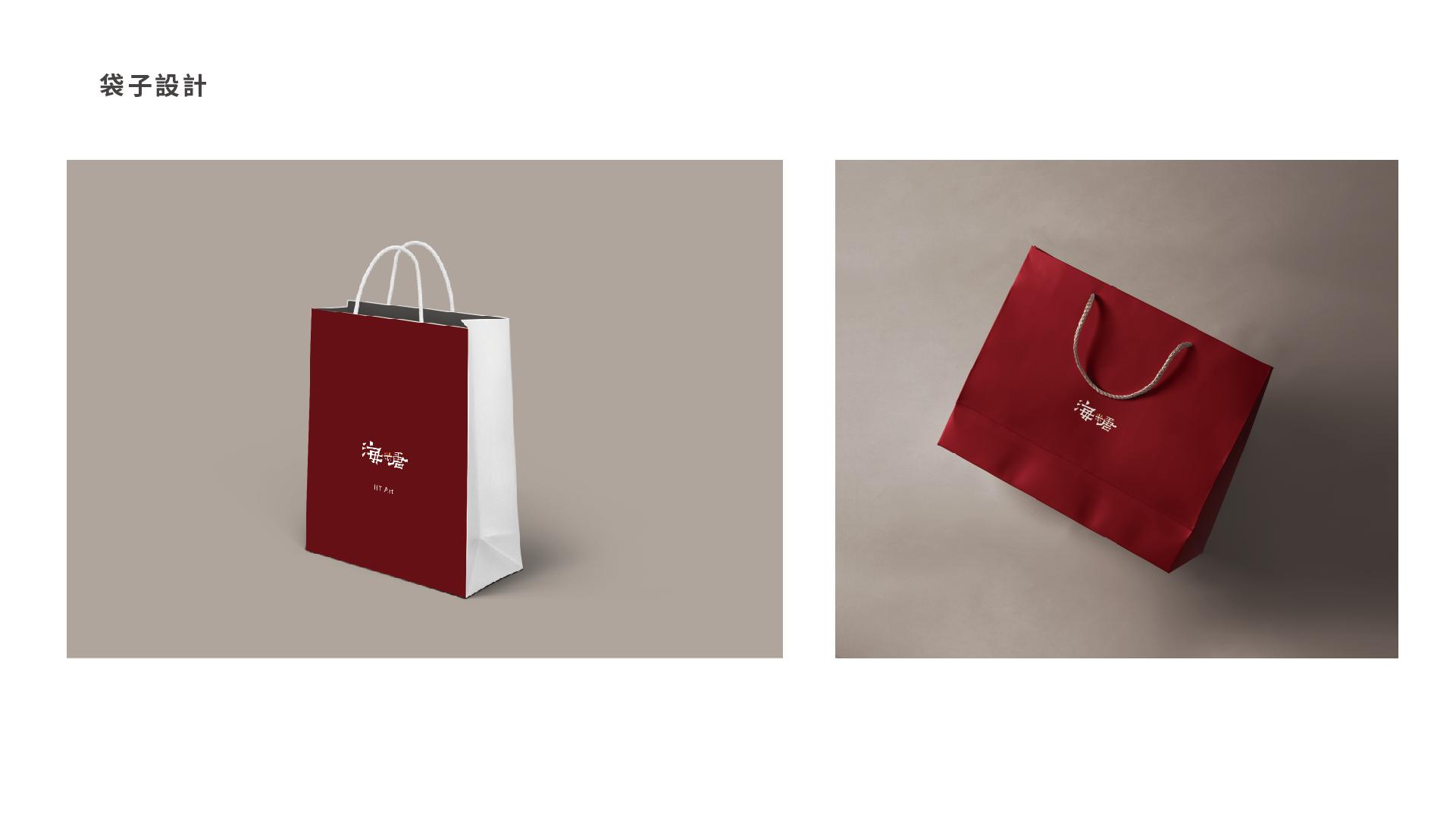 海糖品牌 袋子設計 | 甘樂文創 | 甘之如飴,樂在其中