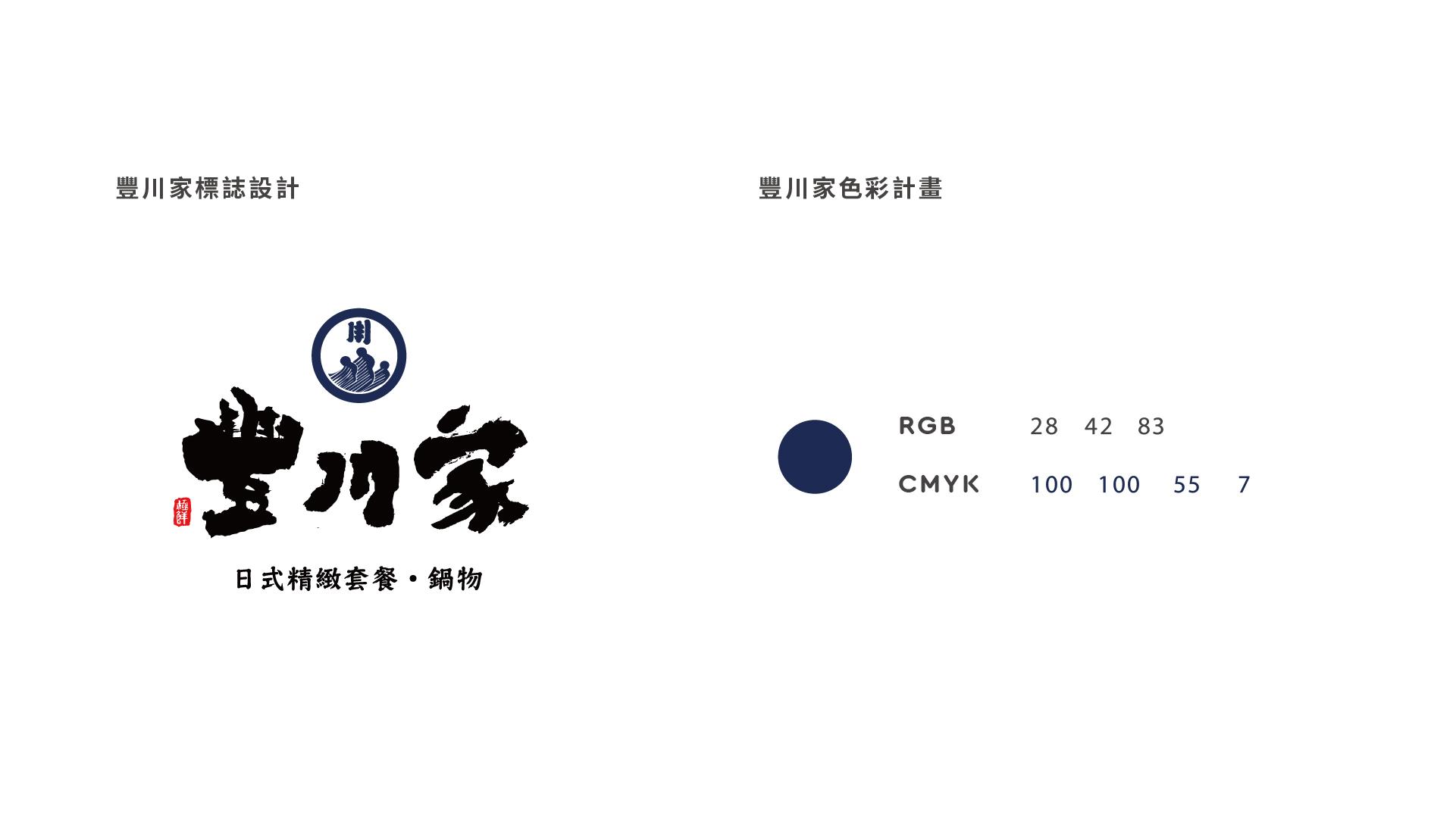 豐川家 標誌LOGO設計及色彩計畫 | 甘樂文創 | 甘之如飴,樂在其中