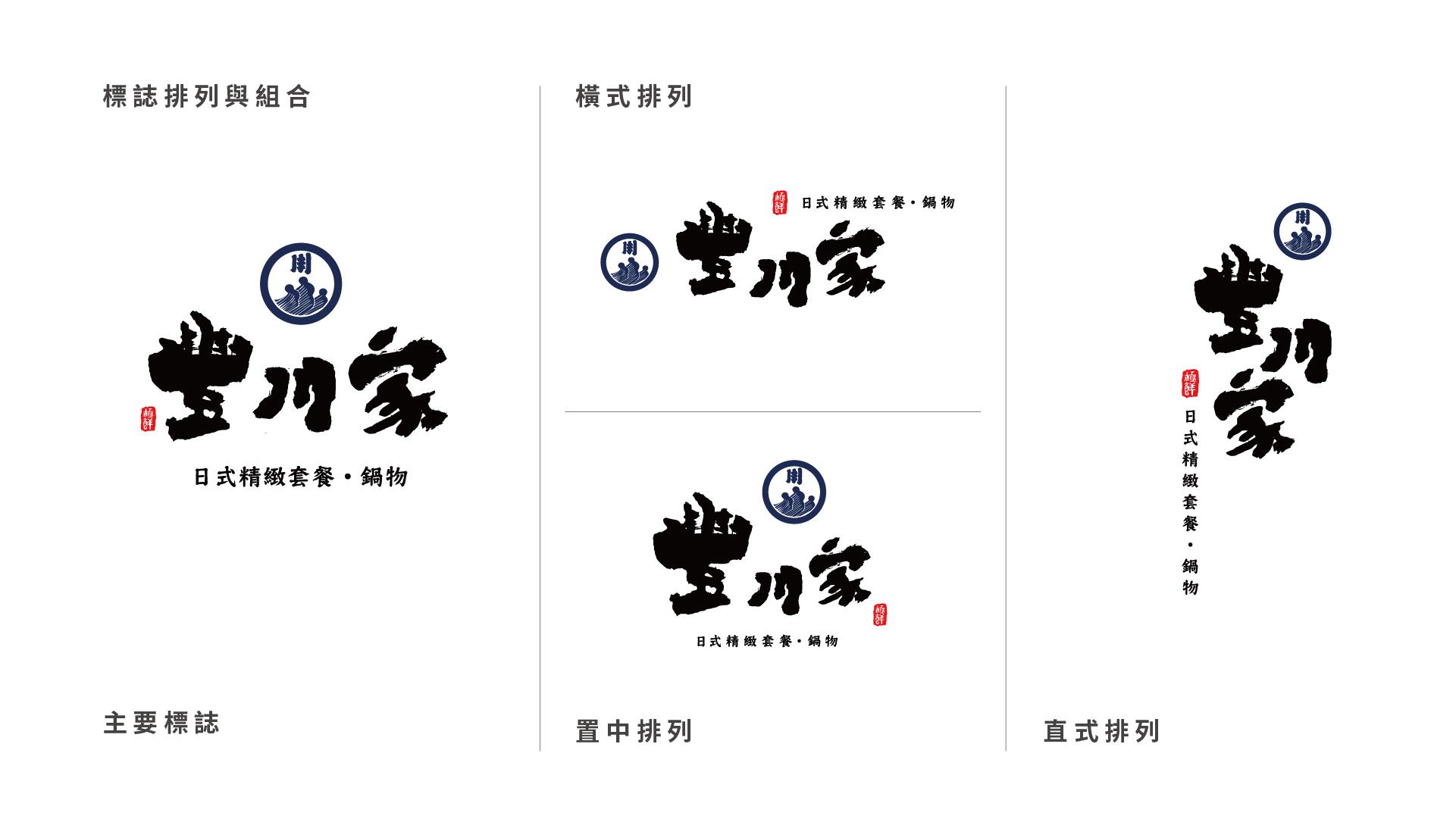 豐川家 標誌排列與組合 | 甘樂文創 | 甘之如飴,樂在其中