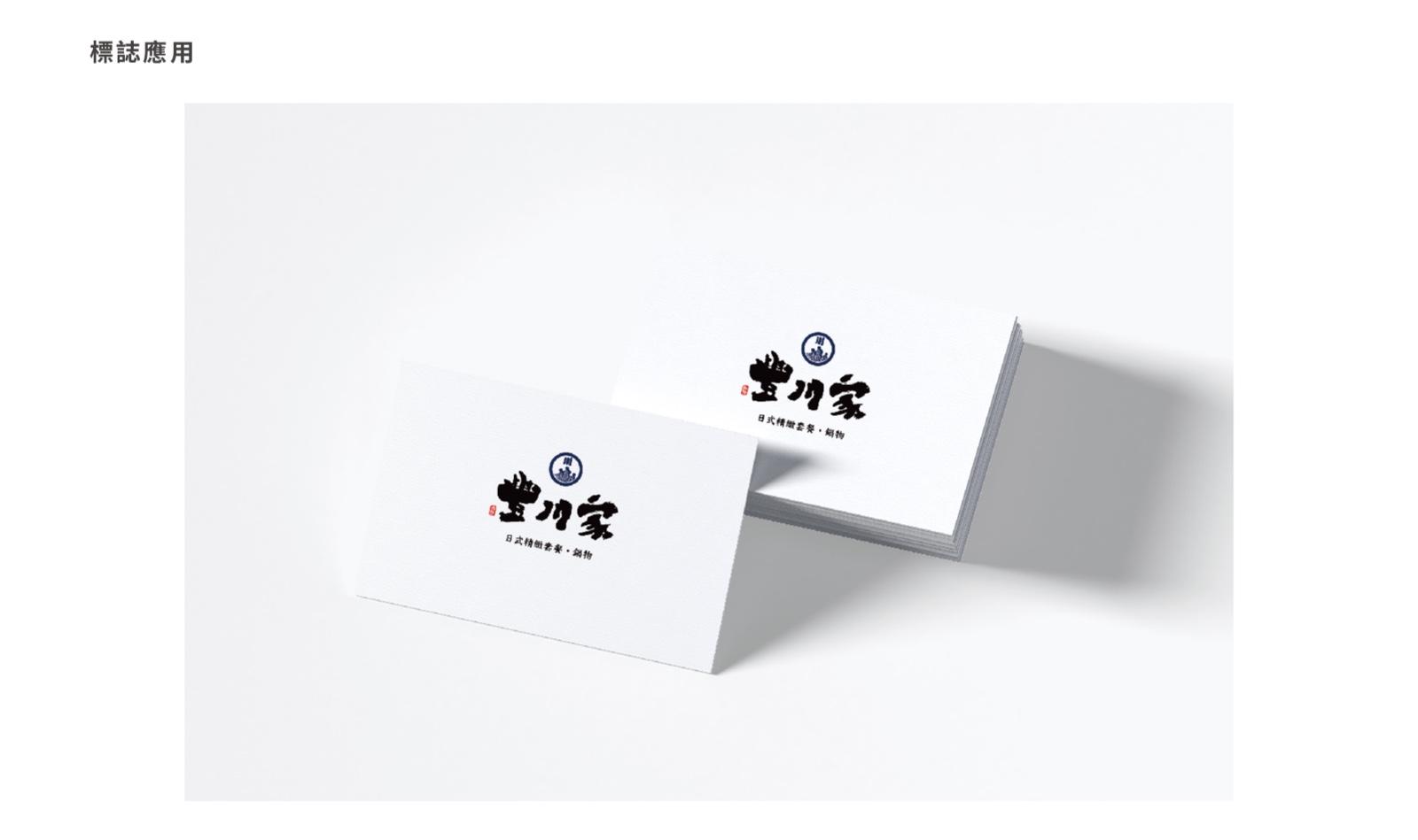 豐川家 名片設計 | 甘樂文創 | 甘之如飴,樂在其中