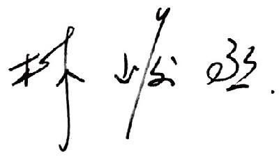 甘樂文創公益報告書 創辦人林峻丞簽名 | 甘樂文創 | 甘之如飴,樂在其中