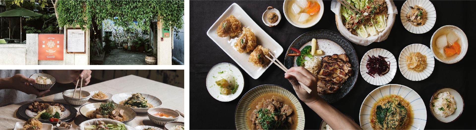 甘樂食堂 古厝裡的美好時光 手工豆腐與釀酵物為底蘊的大地料理 | 甘樂文創 | 甘之如飴,樂在其中