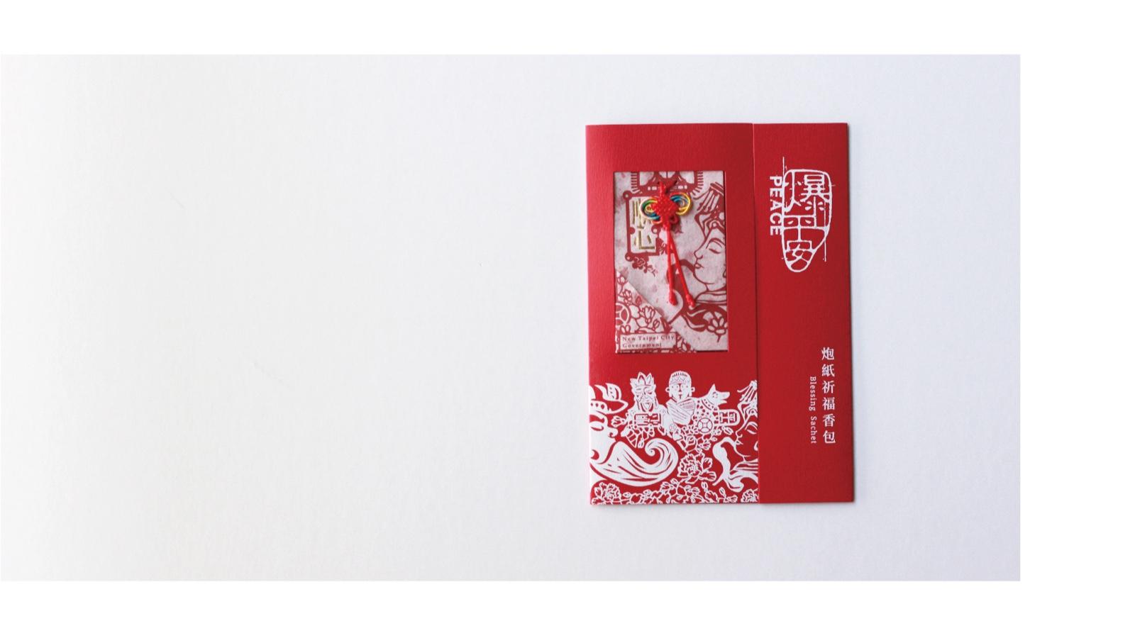 爆平安 炮紙祈福香包 為使更多人暸解台灣習俗,同時結合環保趨勢, 新北市的青年藝術家發揮創意,將原本被丟棄的炮屑紙, 回收製成祈福香包。  | 甘樂文創 | 甘之如飴,樂在其中