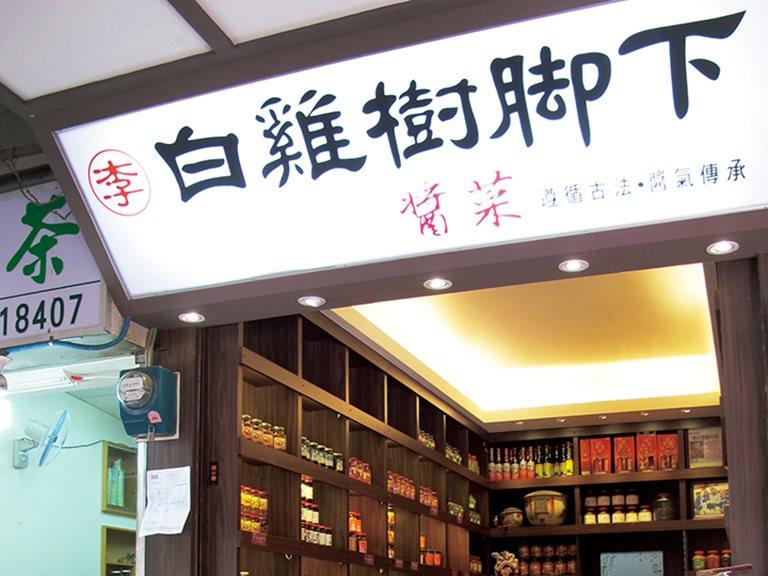[三峽] 存封的好味道 —— 白雞山上四十年的醬菜老店