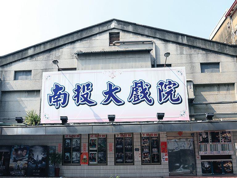 屹立77年的老戲院,有濃濃的人情味——南投大戲院 ╳ 蔡杰峰
