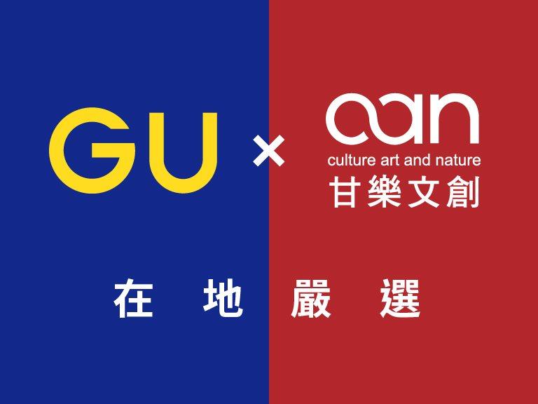 GU時尚服飾品牌X甘樂在地嚴選引薦