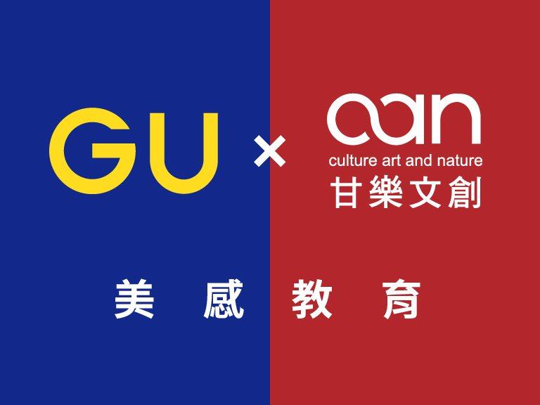 GU X 甘樂文創 小學時尚穿搭美感體驗課程
