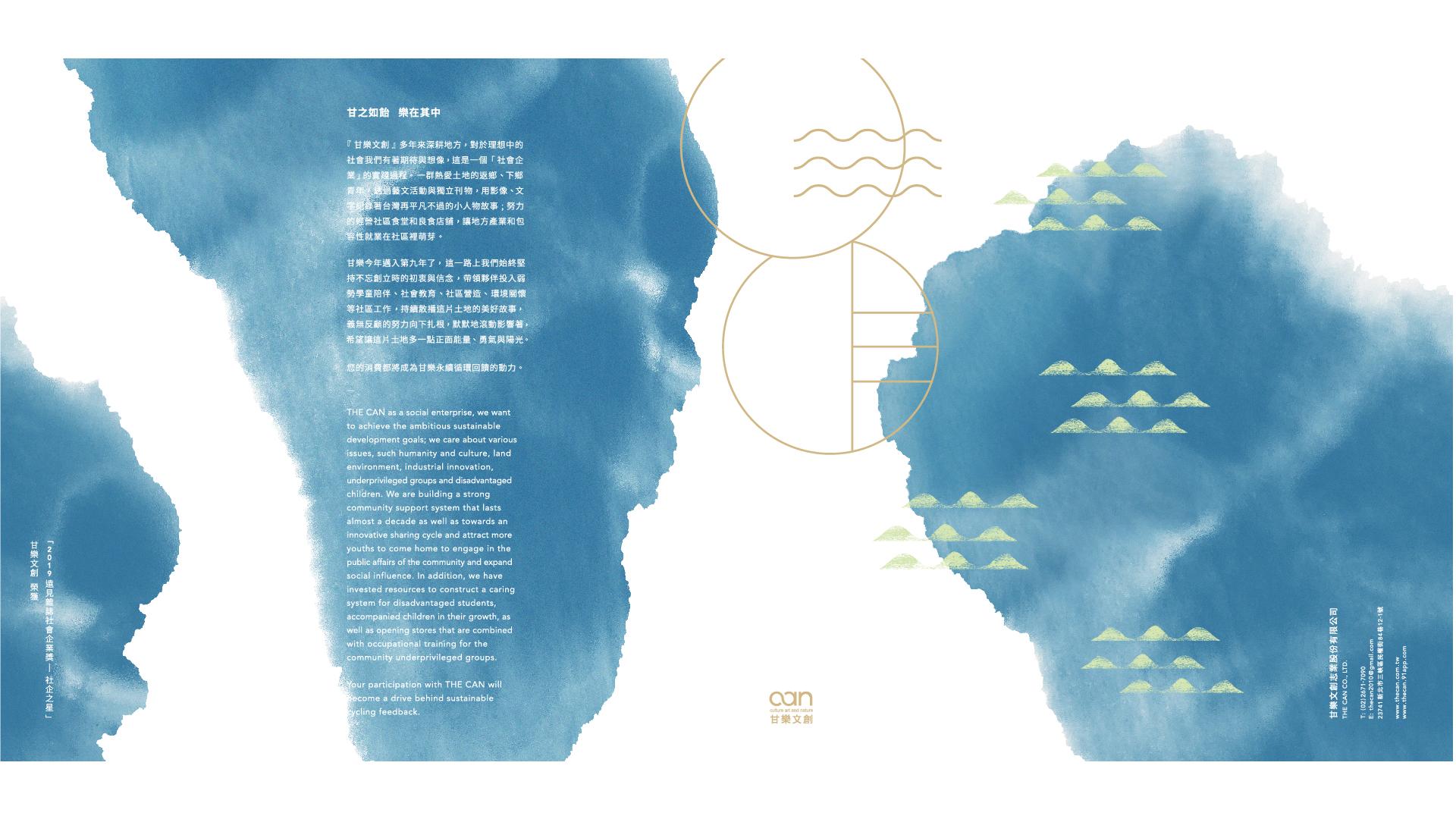 以三峽山水與藍染意象為視覺元素主體,並以燙金的幾何圖像化文字做點綴,傳遞一種現代典雅的舒適氛圍。   甘樂文創   甘之如飴,樂在其中