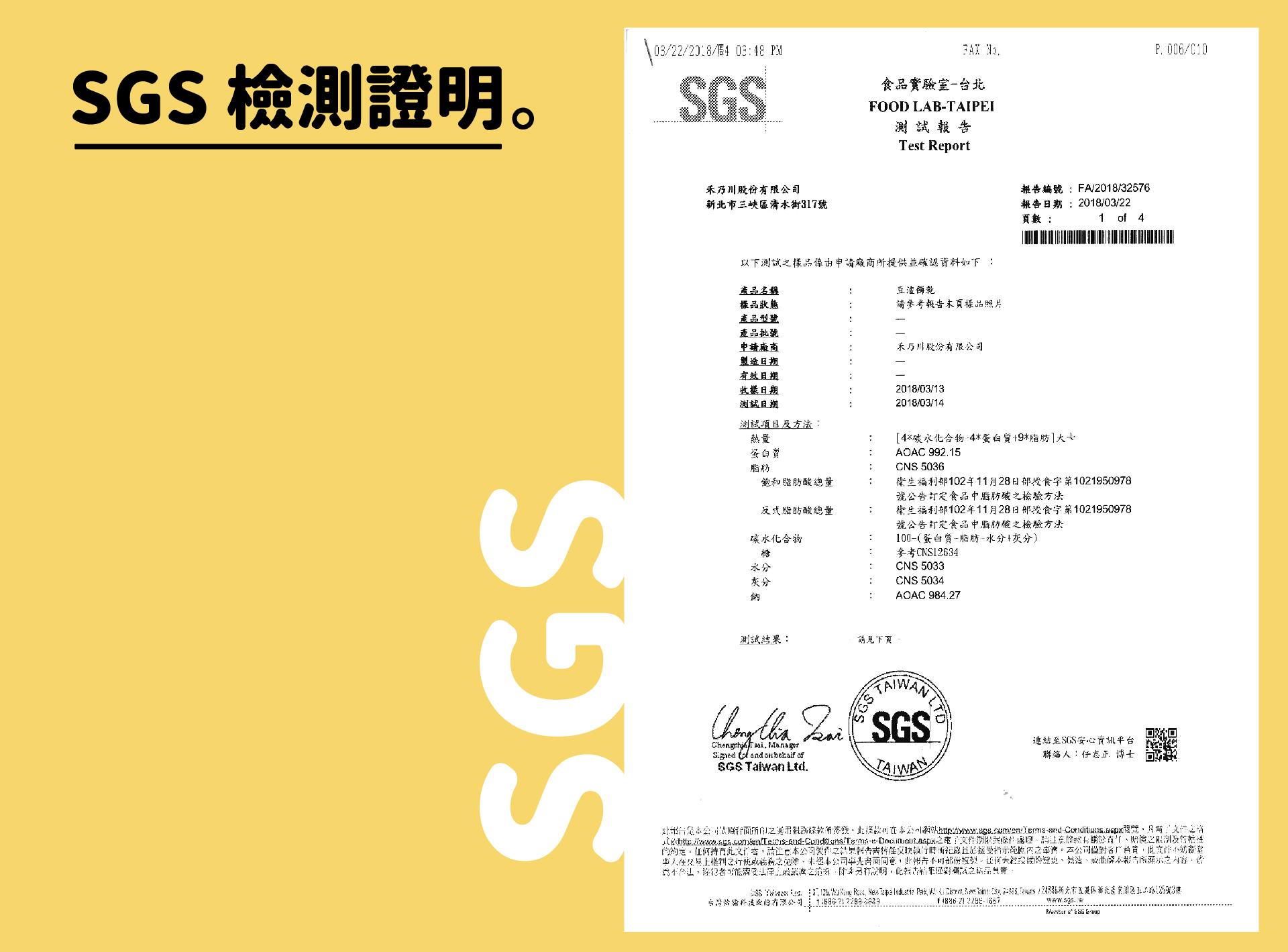禾乃川SGS檢驗證明 - 香香豆纖營養餅 - 高膳食纖維植物性蛋白質