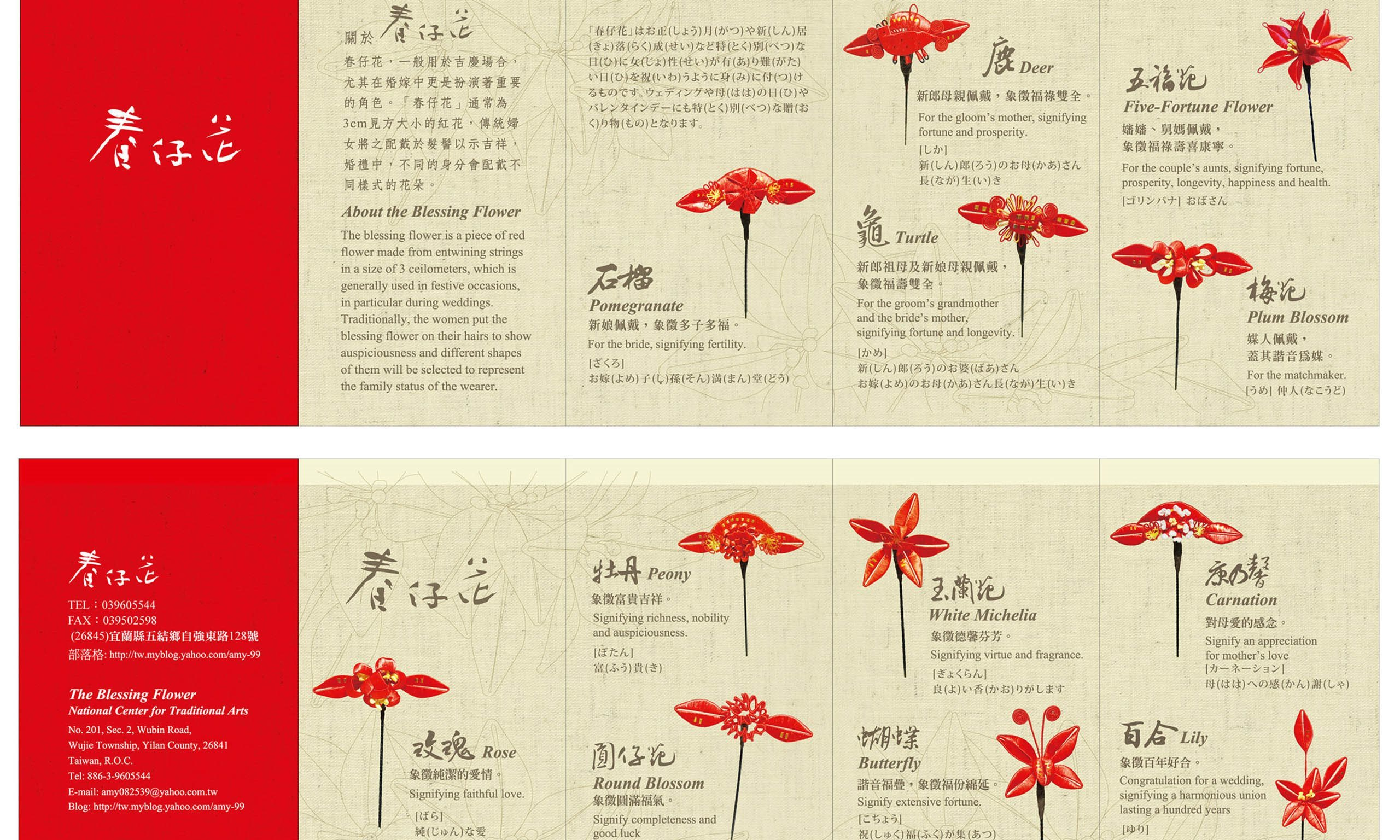 Blessing Flower - Taiwan graphic design
