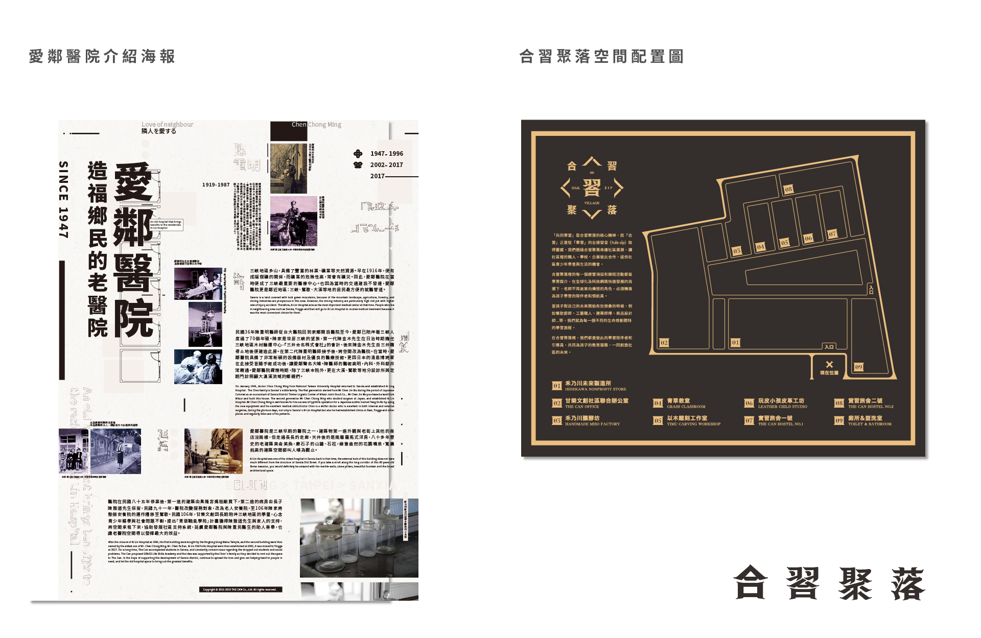 The LOGO is based on man to create the significant value of HAKSIP Village; the characteristics of the LOGO are designed to match the colors and style of the space; the LOGO design is finally completed by using Chinese characters.    Taipei Cultural experience   CAN Culture
