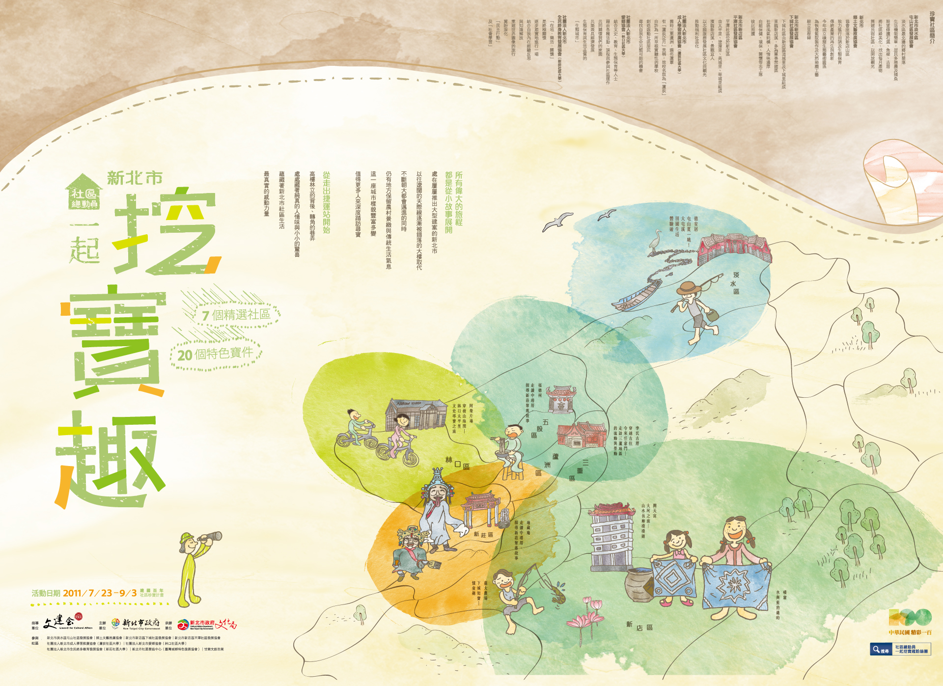 With small stories as the core axis, the travel brochure of the Department of Cultural Affairs, New Taipei City uses illustrations to draw a map of New Taipei City. Each area on the map has hand-drawn illustrations of local features to create connections between the people rapidly.  | Taipei Cultural experience | CAN Culture