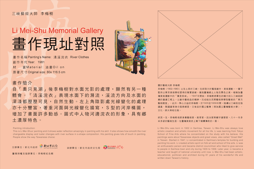 We have also planned a tour for visiting the actual sites where Master Mei-Shu Li painted his works. You can appreciate the paintings while observing in detail the differences and similarities between the scenes that once existed, comparing them with their actual appearances now.    Taipei Cultural experience   CAN Culture
