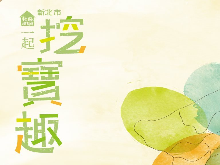 Travel Brochure of the Department of Cultural Affairs - Taiwan graphic design