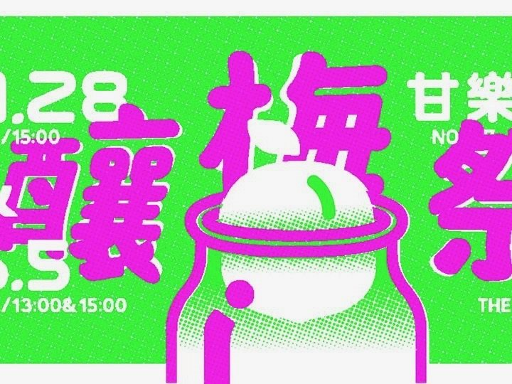THE CAN 2018 Umeshu - Taiwan graphic design