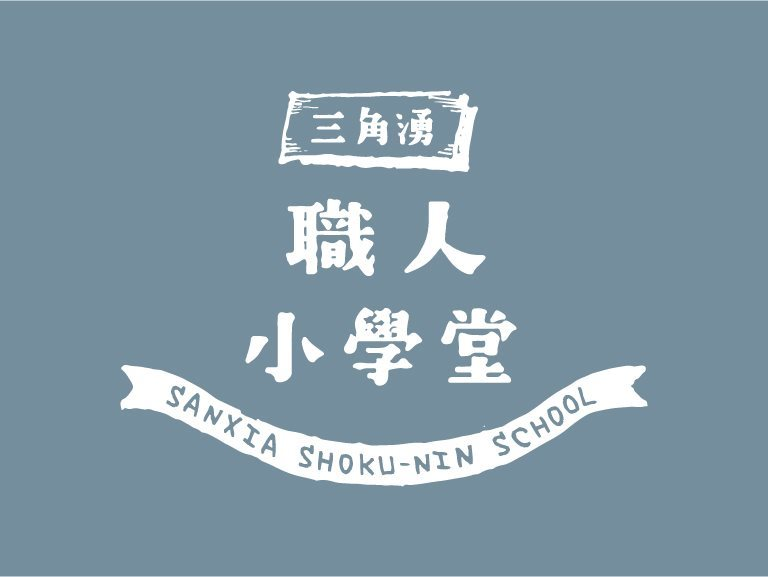 Design of Materials for Shokunin School - Taiwan community design