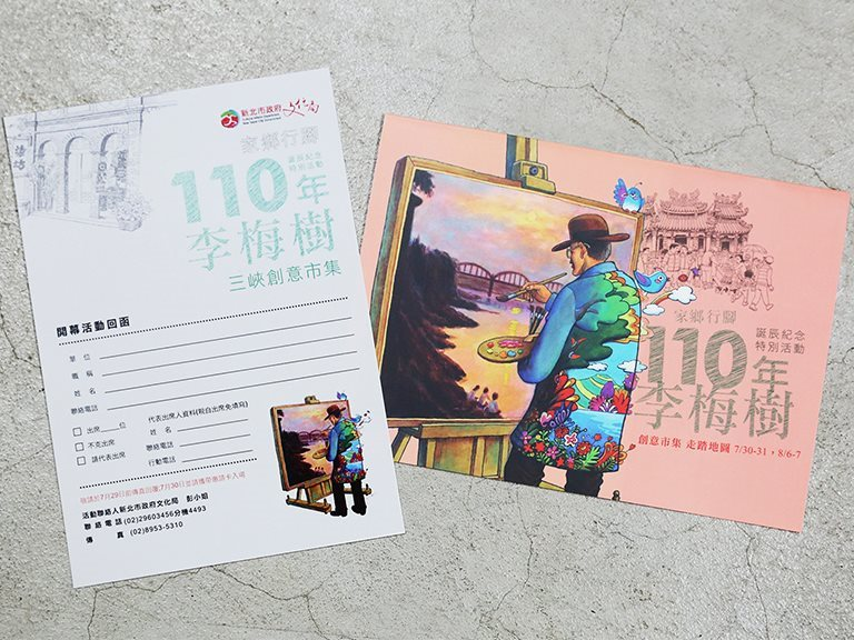 Commemoration of Mei-Shu Li's 110th Birthday - Taiwan graphic design