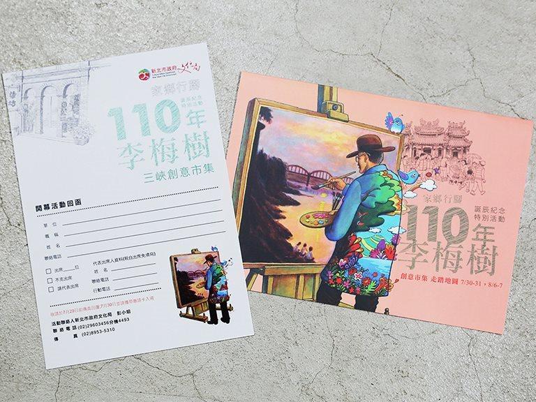 Commemoration of Mei-Shu Li's 110th Birthday