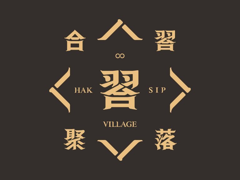HAKSIP Village - Taiwan community design